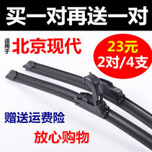 适用北京ab1代雨刮器uo名图伊兰特索纳塔通用无骨雨刷片