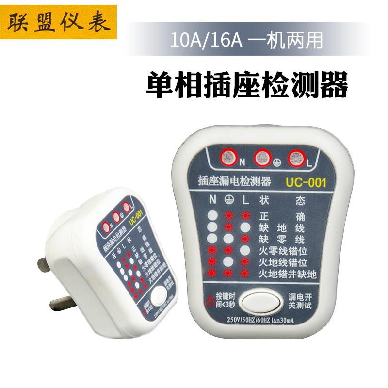 胜利表笔 联盟 验电器插座测试仪电源极性检测器相位检测仪漏电测