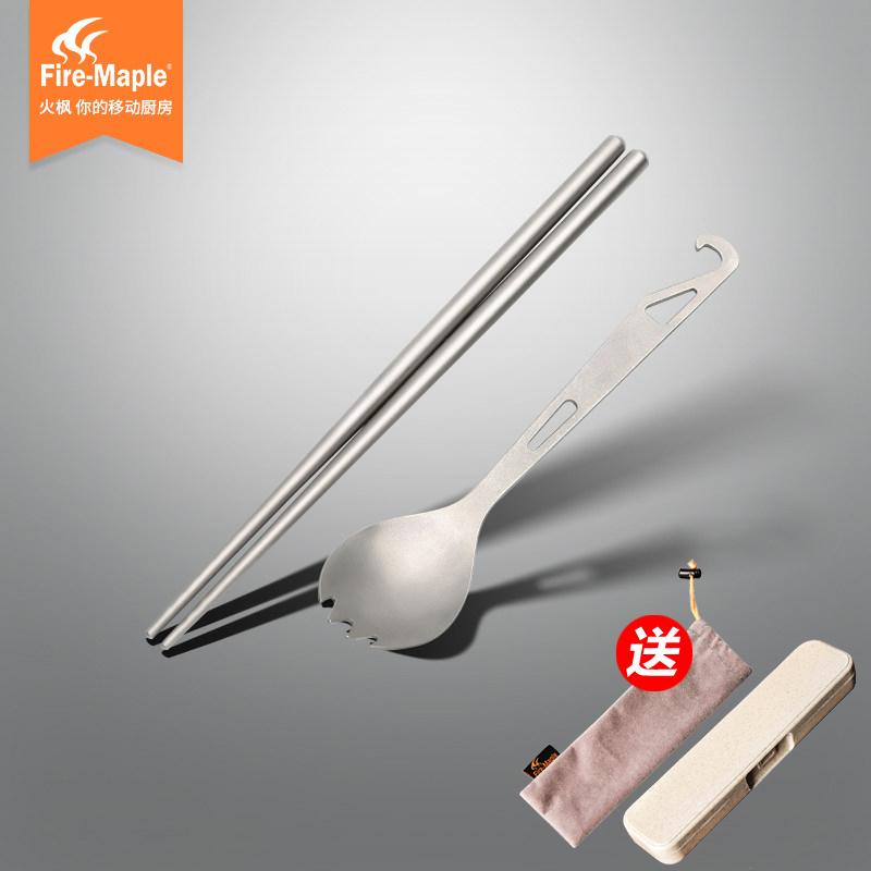火枫山野钛合金户外餐具折叠便携野外露营筷子餐勺超轻钛叉勺套装