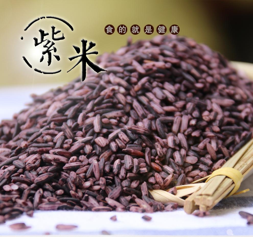 贵州紫米老品种紫糯米500g 农家血糯米黑糯米新米非墨江可包粽子