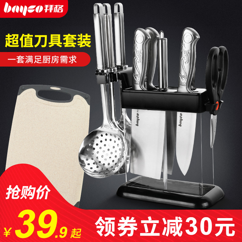 拜格刀具套装厨房全套厨具菜刀套装不锈钢家用水果刀10件厨房套刀优惠券
