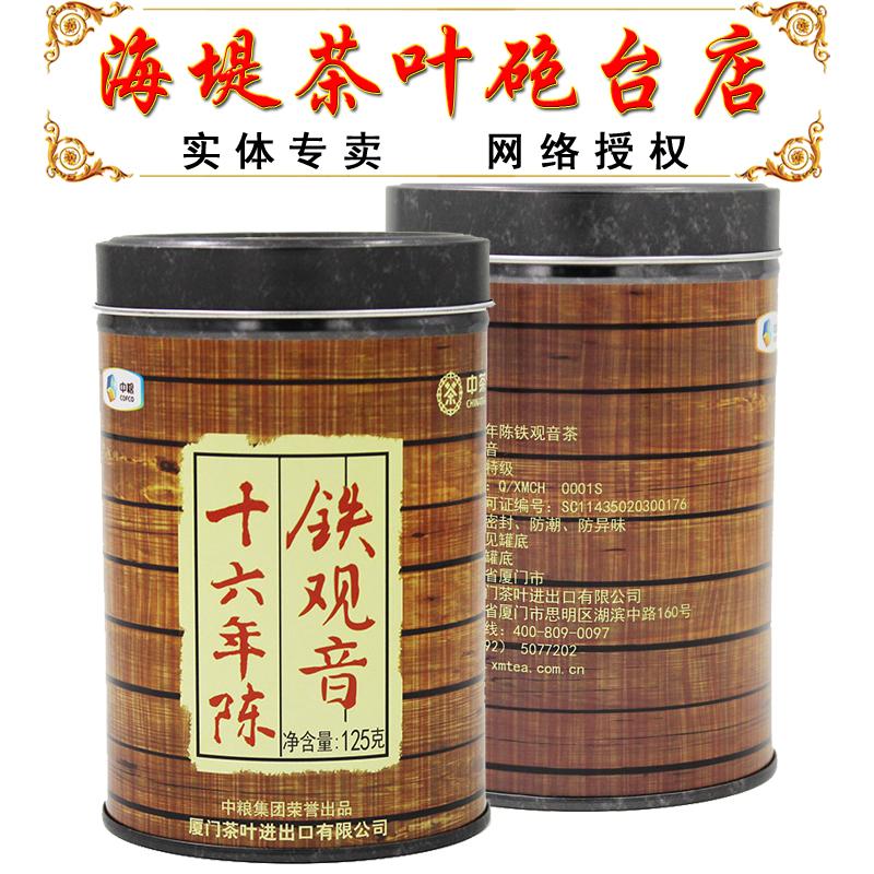 中粮 中茶 海堤茶叶砲台店 十六年陈年铁观音 125克 特级 老茶