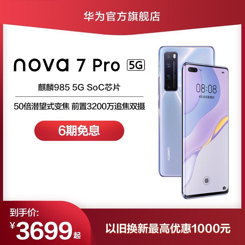 【限时抢购享6期免息】Huawei/华为nova7 Pro 5G 追焦双摄曲面屏麒麟985 5g智能手机华为手机华为官方旗舰店