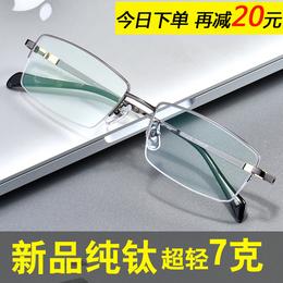 纯钛近视眼镜男有度数成品半框75/100/150/200/250/300/400/500度