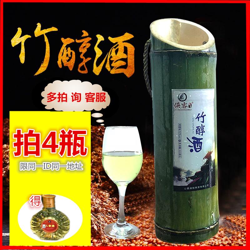 竹酒500ML    原生态竹筒酒 鲜竹子酒竹桶酒青竹酒 白酒 毛竹52度