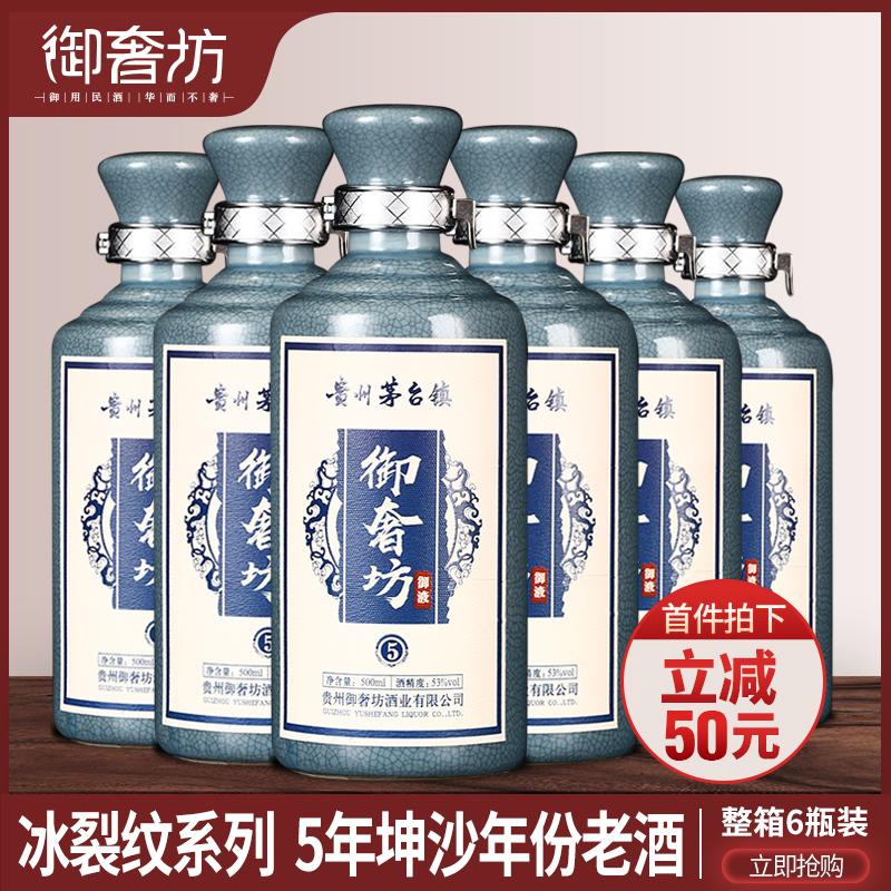 御奢坊5年坤沙原浆老酒贵州酱香型53度纯粮食高度白酒整箱特价6瓶