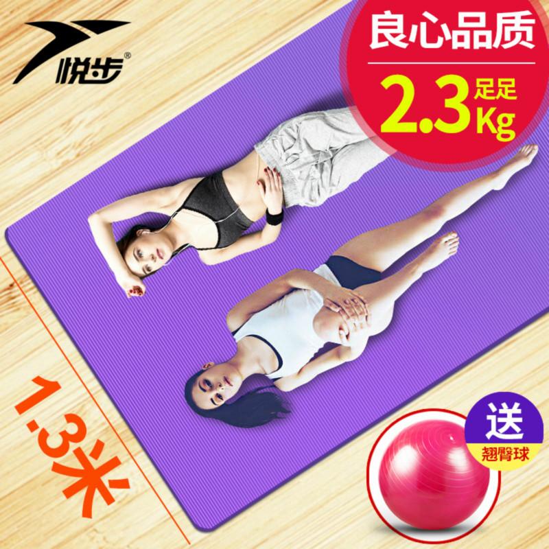 悦步双人瑜伽垫健身三件套瑜珈垫子加厚加宽加长初学者儿童舞蹈垫