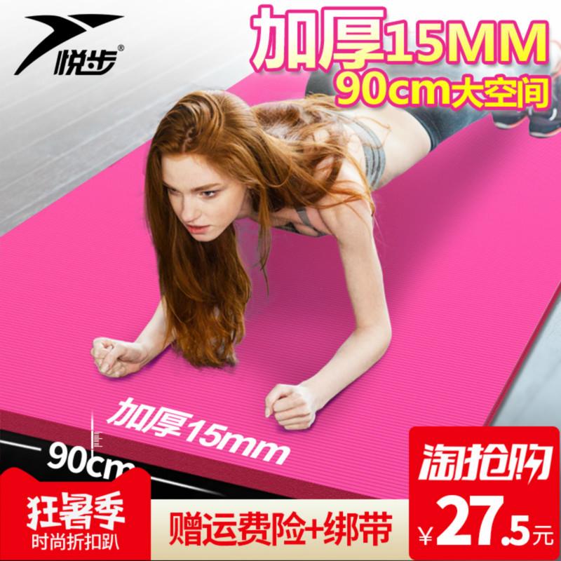 悦步瑜伽垫男女初学者15mm加厚加宽加长防滑瑜珈健身垫无味三件套网购优惠券