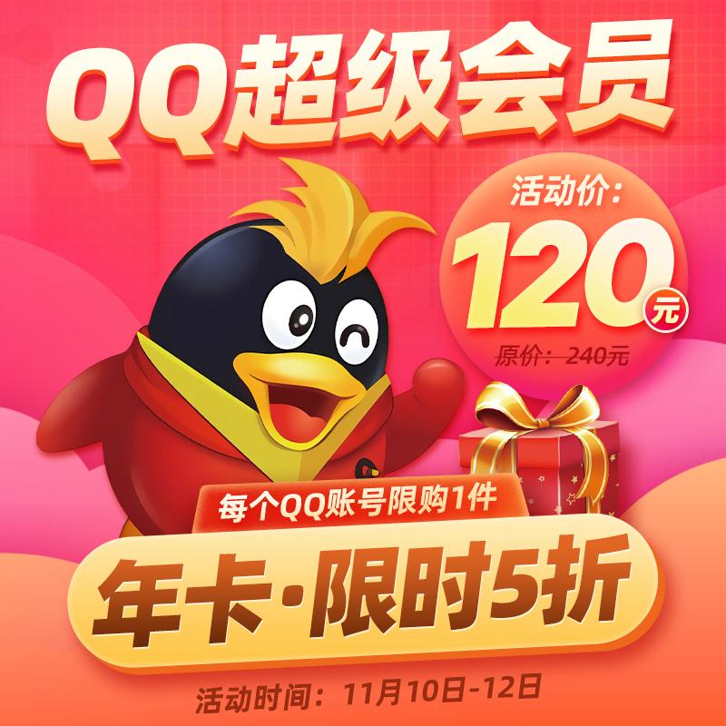 【券后5折】腾讯QQ超级会员12个月1年费 QQSVIP年卡一年 自动充值