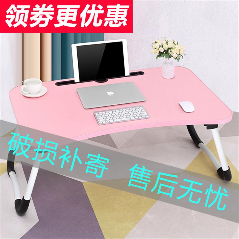 床上书桌可折叠学生宿舍笔记本电脑桌寝室懒人卡[淘宝集市]