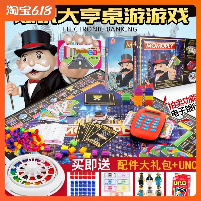 正版知识大亨大富翁游戏棋经典豪华版超大号儿童世界之旅成年桌游