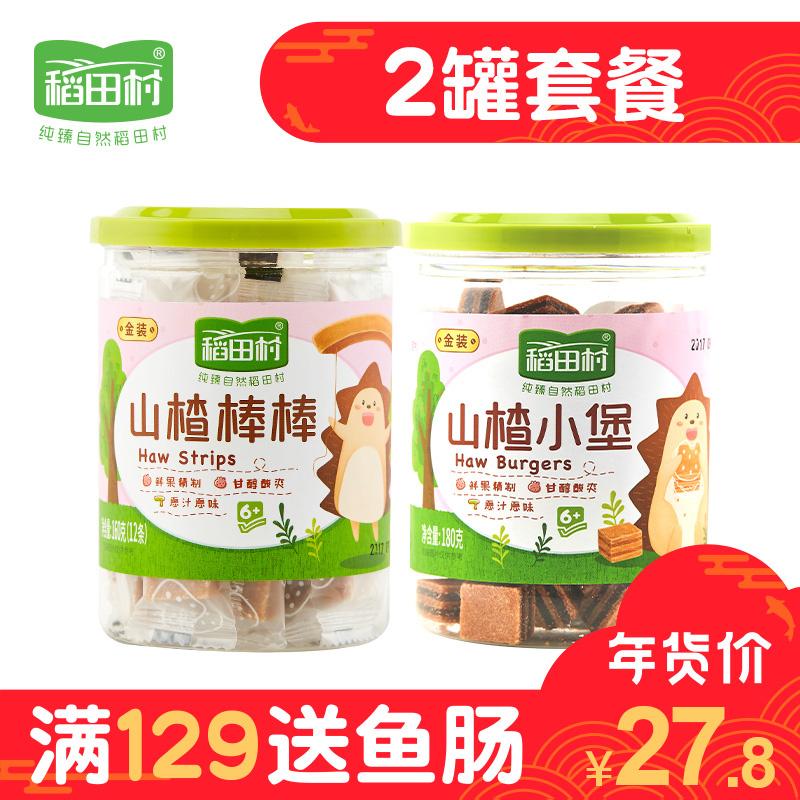 稻田村 宝宝零食山楂水果条两罐食品婴儿果丹皮儿童果条零食