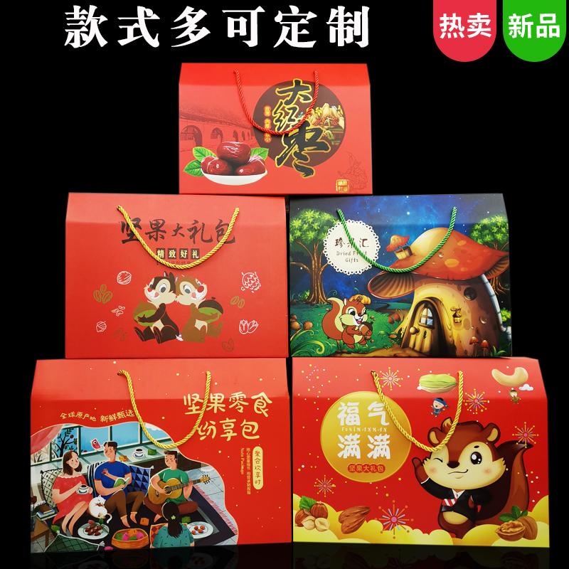 沪耀干果坚果礼品包装盒新疆红枣核桃纸箱手提特产零食空礼盒定制