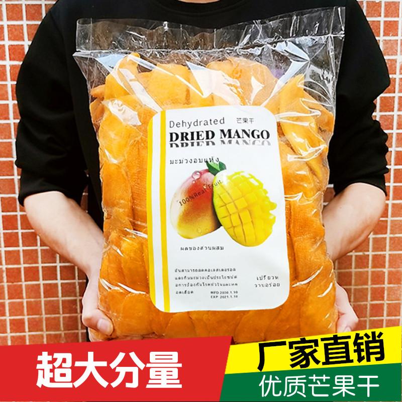 泰国风味芒果干500g果脯蜜饯水果干大礼包一斤整箱散装网红小零食