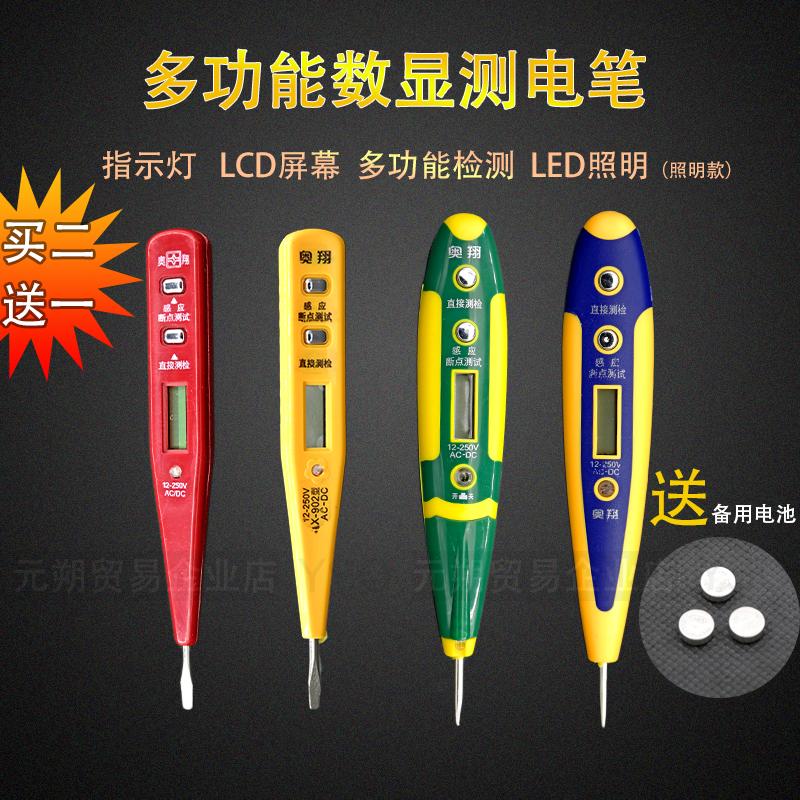 多功能感应式数显测电笔带LED家用查断点线路检测验电笔试电工具