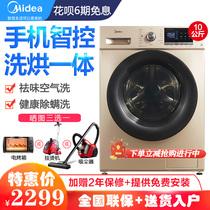美的10公斤洗烘一体家用全自动滚筒洗衣机变频带烘干 MD100S31WDG
