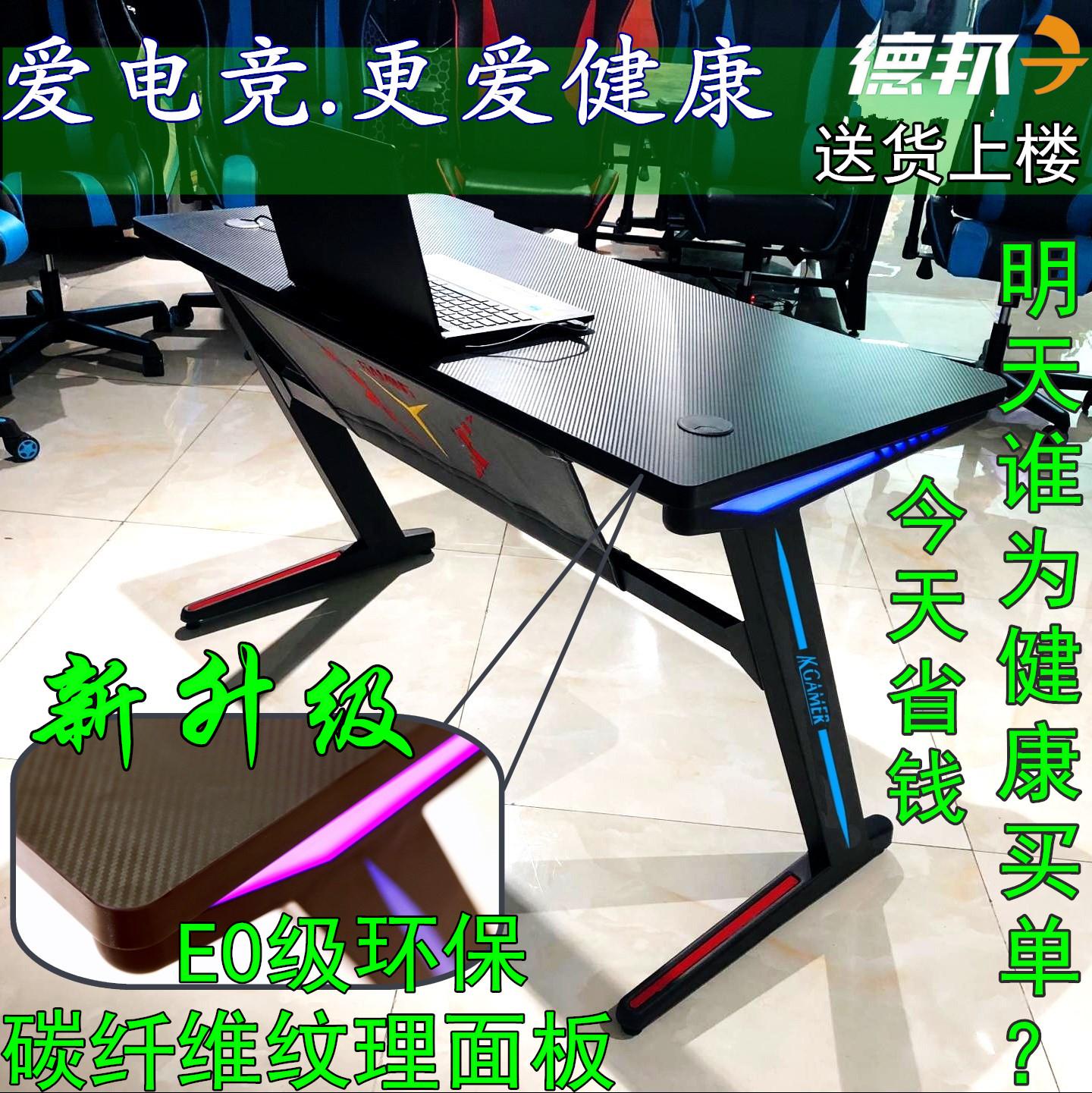 家用 环保 台式 单人 游戏 电脑桌 遥控 钢架 碳纤维