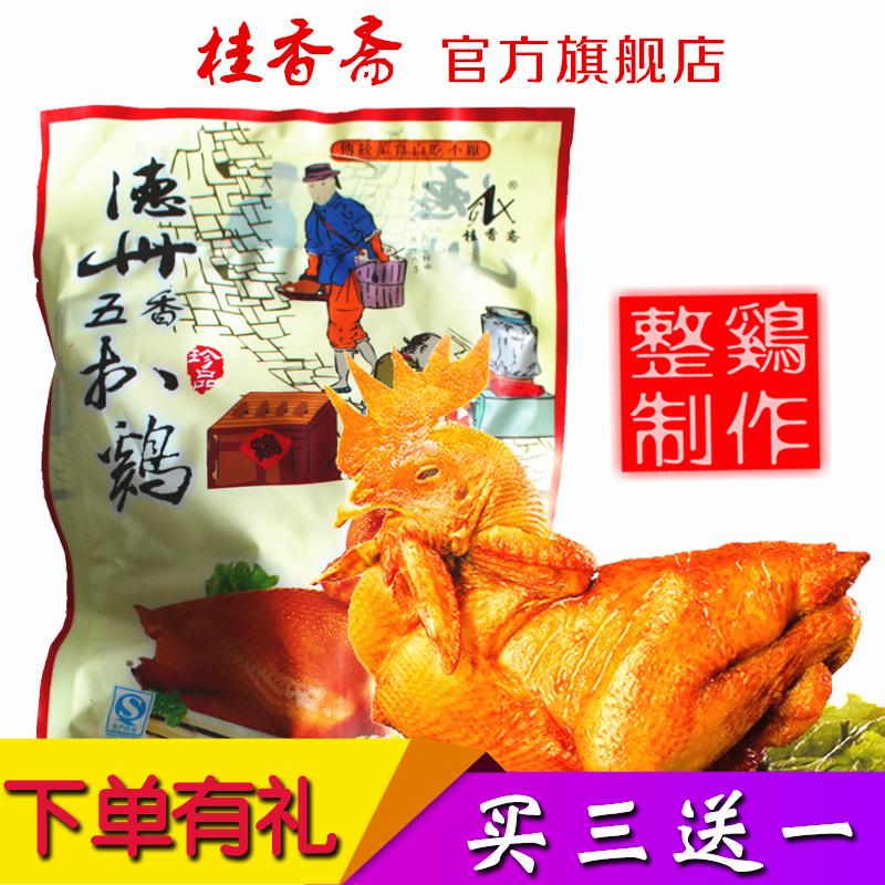 【买三送一】德州桂香斋扒鸡烧鸡旗舰店手牌五香脱骨山东特产