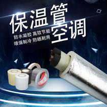 空調銅管道保溫外管保護套開口自粘保溫棉室內外防晒膠帶扎帶綁帶