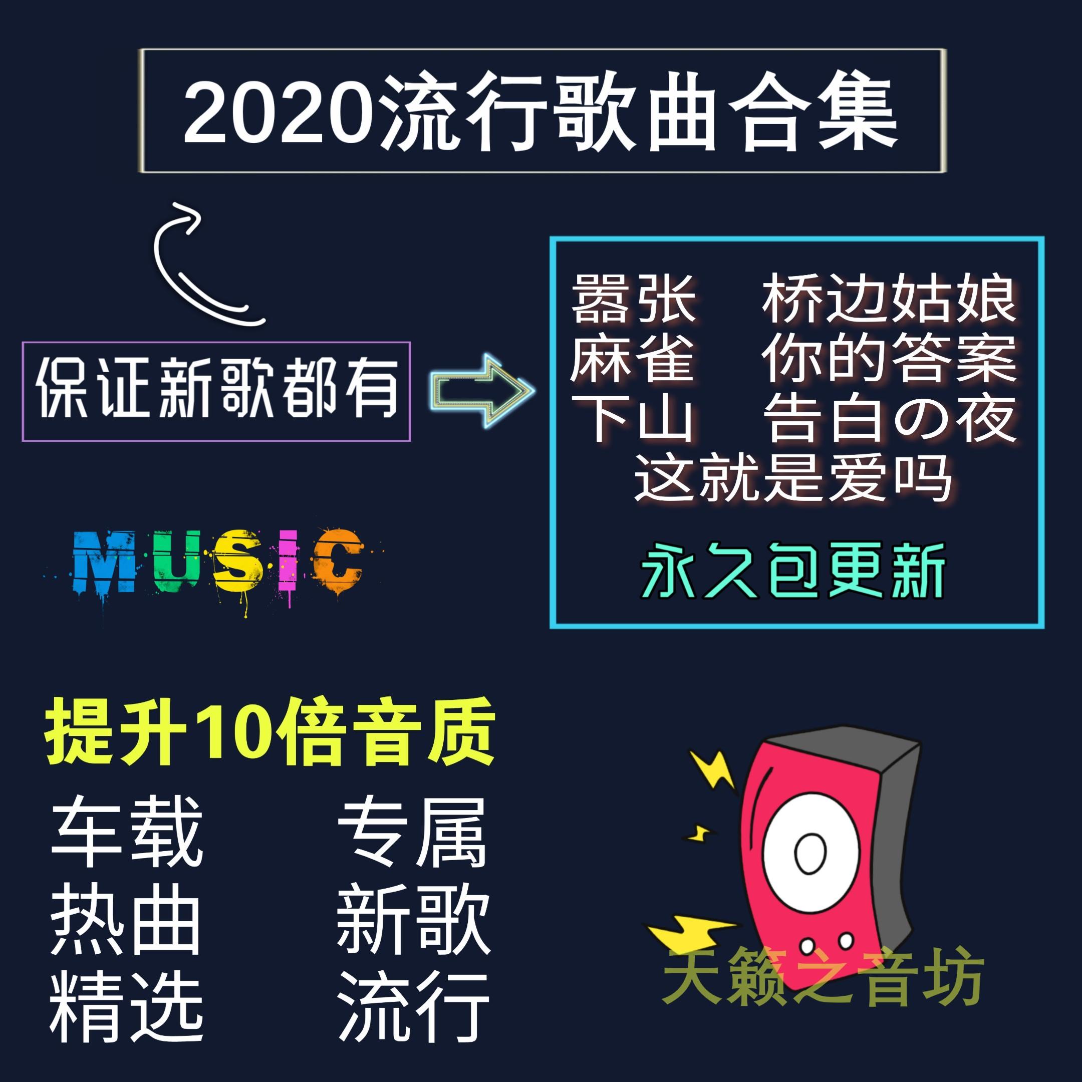 2020无损车载音源免费下栽经典流行MP3新歌曲视频打包音乐下载包
