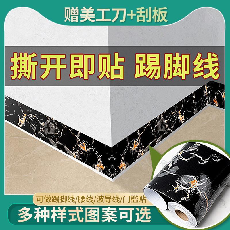 客厅厨房地面波导线过道地板贴地脚线踢脚线腰线墙贴边框墙角贴纸