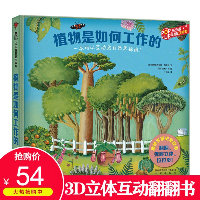 乐乐趣泰普勒趣味科普立体书植物是如何工作的 3-6-9岁儿童3d版立体翻翻书绘本硬壳精装小学生一年级课外书有趣的科学植物百科全书