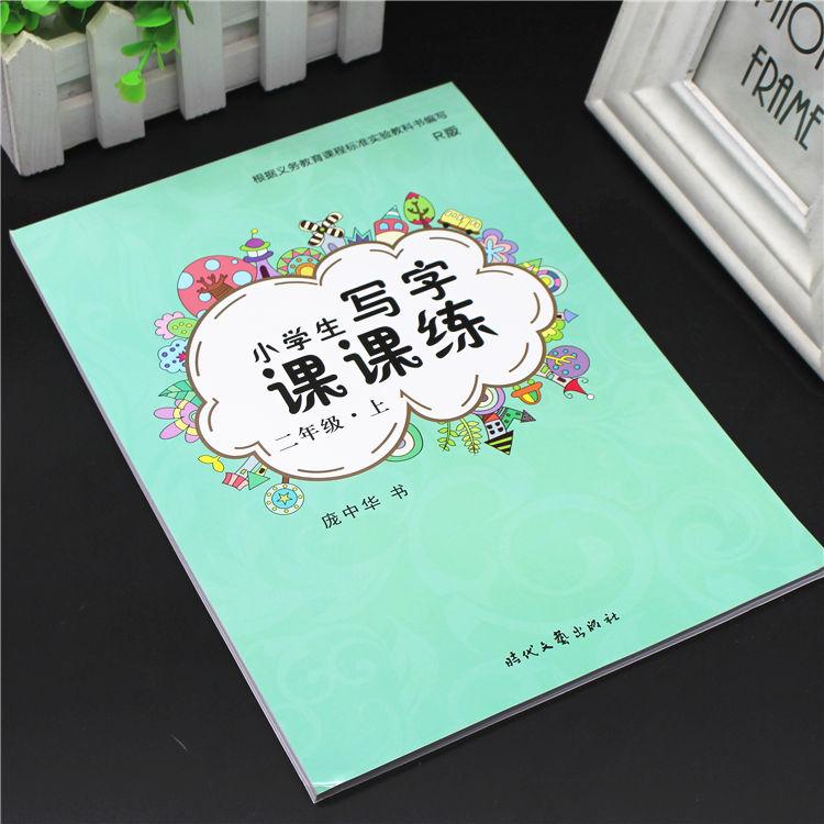 庞中华小学生二年级上册写字课课练字贴人教版带拼音铅笔临摹字帖