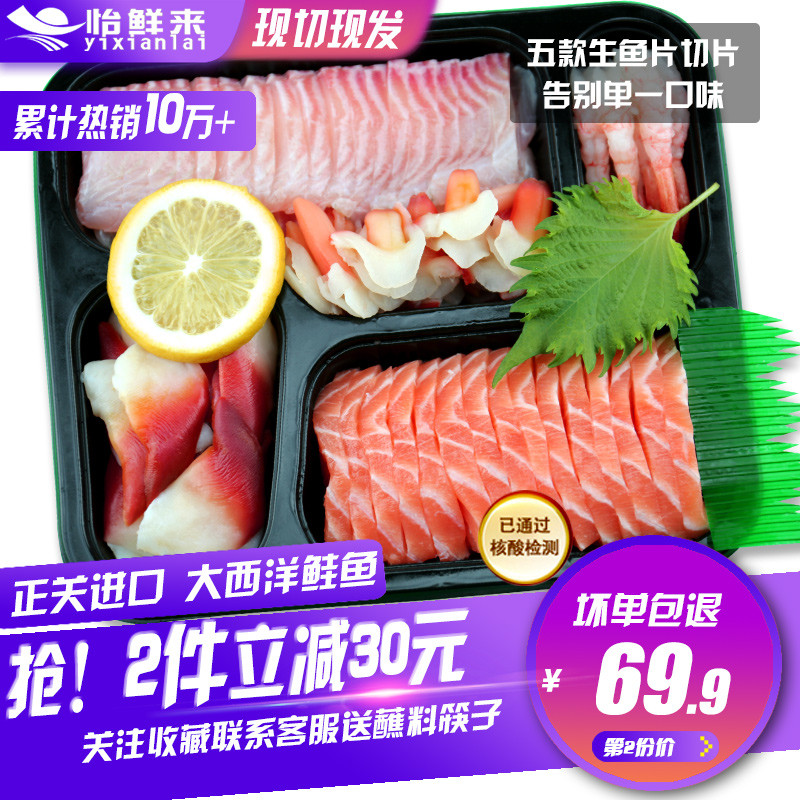 冰鲜三文鱼刺身寿司套餐 新鲜生鱼片刺身拼盘5拼甜虾鲷鱼套餐