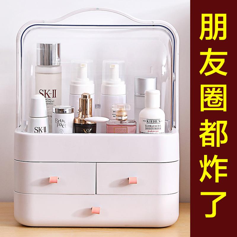 网红化妆品收纳盒防尘抖音同款桌面亚克力梳妆台护肤品口红置物架