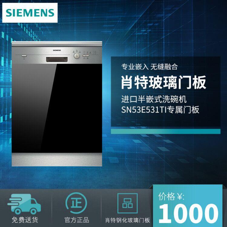 SIEMENS/西门子SJ636X04JC专用肖特玻璃面板半嵌/全嵌