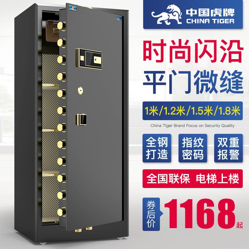 虎牌保险柜家用办公大型1米1.2米1.5米1.8米m全钢防盗指纹密码保险箱保管箱