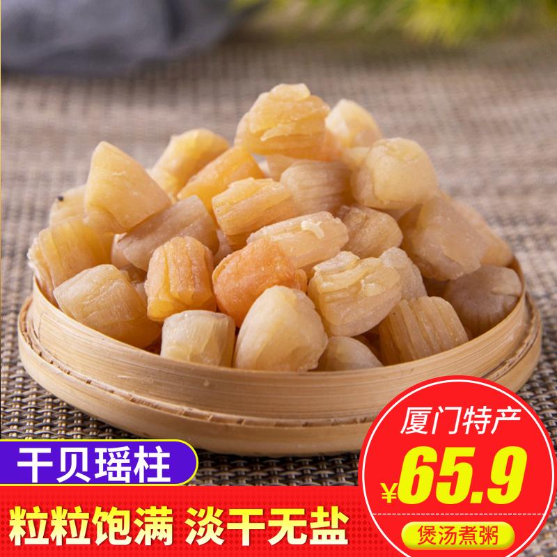 厦门特产干贝瑶柱干货特级贝扇贝淡干宝宝纯野生辅食海鲜250g