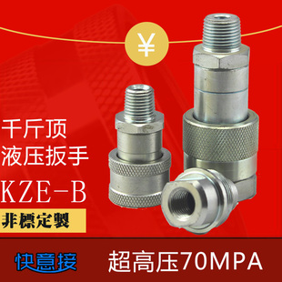 KZE-B螺纹锁紧快速接头便携式液压千斤顶超高压扳手快接接头美制图片
