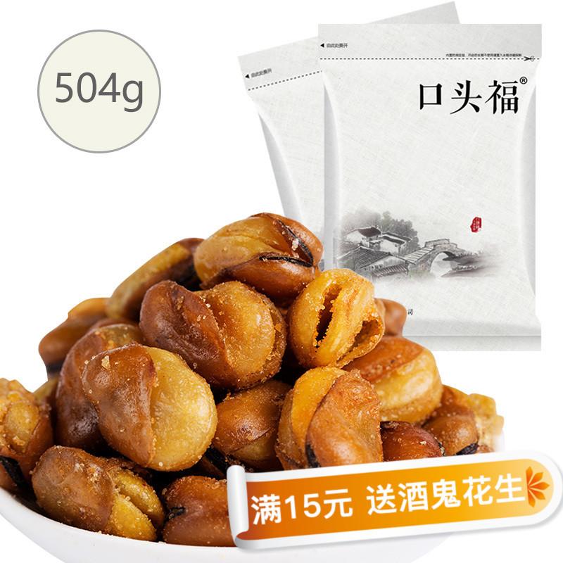 【口头福-牛肉味兰花豆504g】蚕豆老虎豆休闲零食办公室小吃1斤