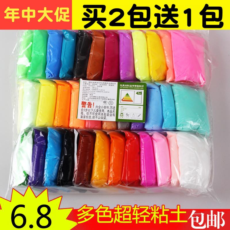 36色彩色太空泥12色超轻粘土儿童玩具橡皮泥小包装安全彩泥包邮