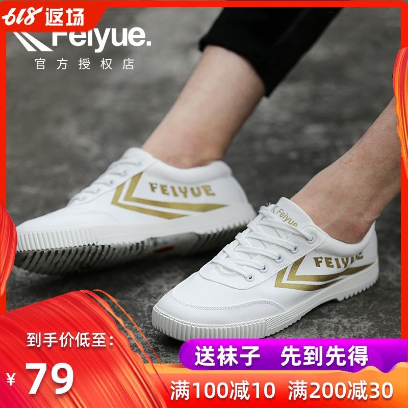 飞跃女鞋2019春夏新款飞跃帆布鞋女学生小白鞋显瘦脚小布鞋平底鞋