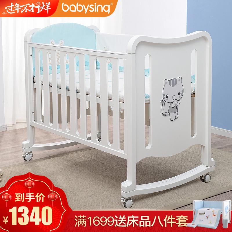 法国babysing实木多功能婴儿床可拼接大床宝宝床松木可摇床儿童床