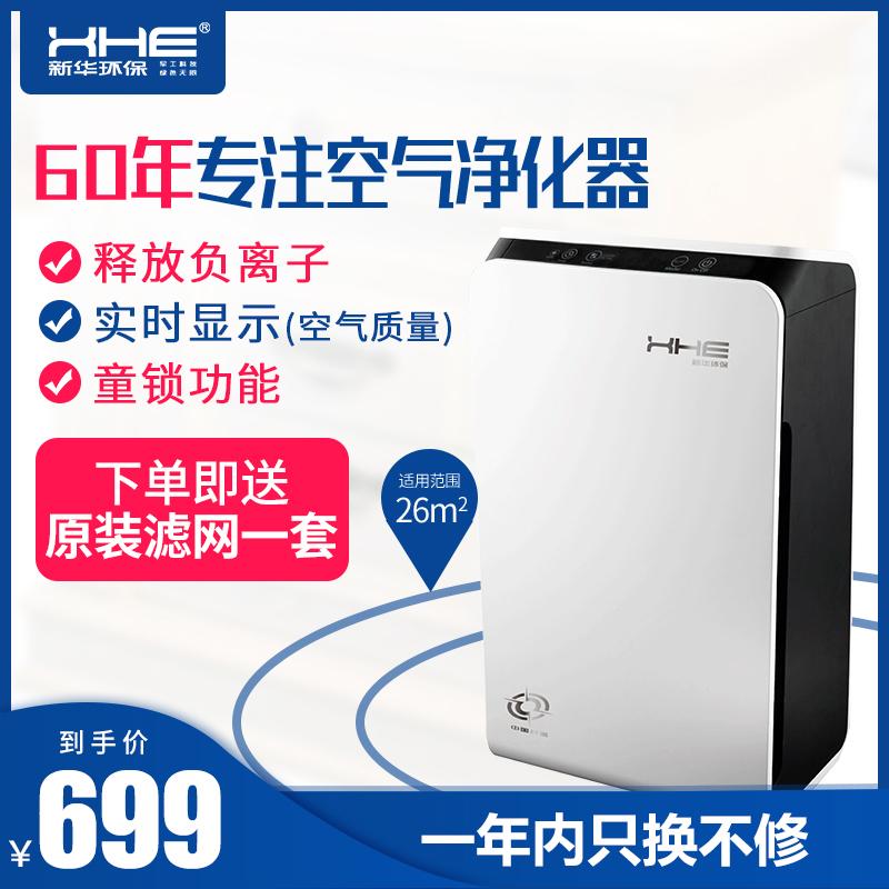 中国洁净网,xhe新华家用负离子空气月销量6件仅售799.00元(xhe旗舰店)