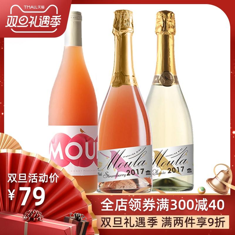 慕拉莫斯卡托起泡酒香槟白葡萄酒果酒气泡酒少女甜型甜红酒冰酒