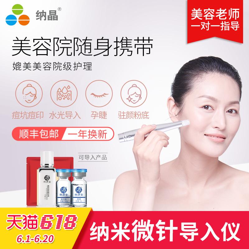納晶納米電動微針美容儀家用導入儀器 MTS玻尿酸水光針痘坑孕睫術