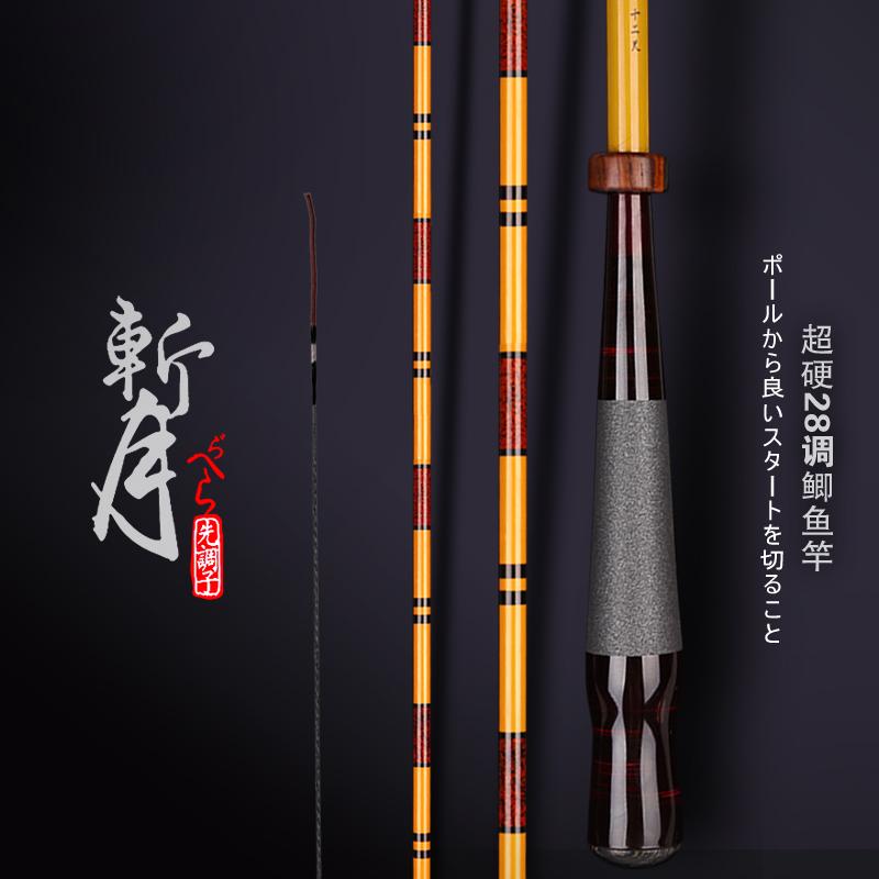 日本进口鲫鱼竿综合竿超轻超细超硬28调台钓竿极细鱼竿手竿钓鱼杆