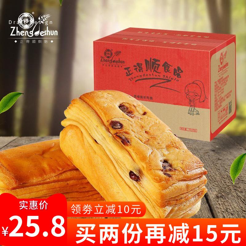 正得顺红豆千层酥整箱营养早餐蛋糕点心手撕面包零食小吃休闲食品 35.80元