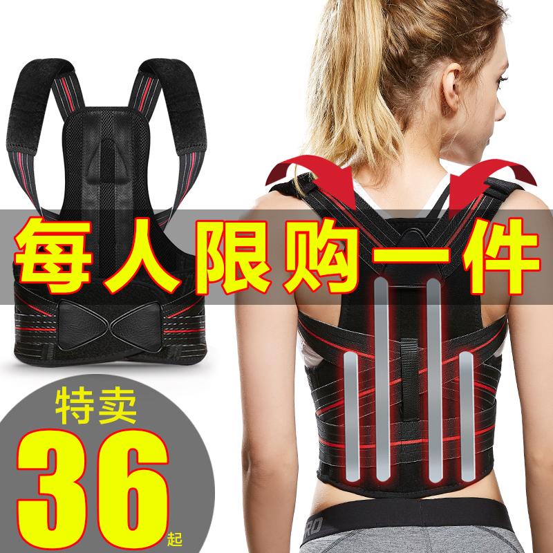 日本背揹佳儿童成年人隐形防驼背带矫正脊椎纠正器男女士背部神器