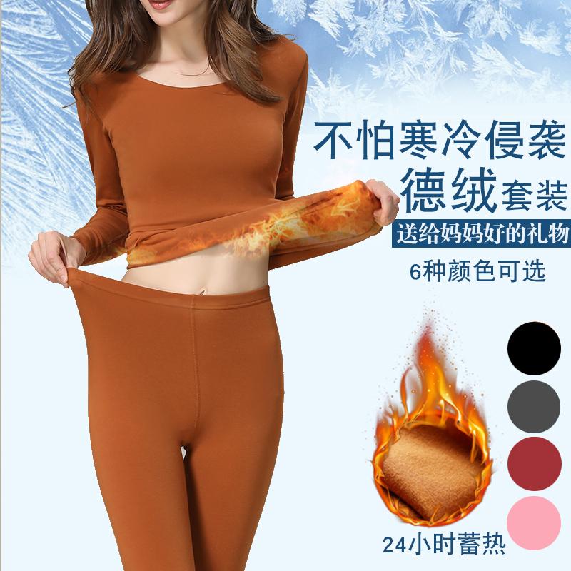 <b>德绒无痕保暖发热内衣女加绒厚200斤胖mm大码长袖</b>