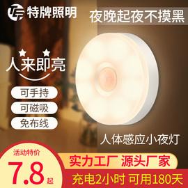 宿舍小夜灯光控自动人体感应夜间可移动网红床头起夜光拍拍灯节能