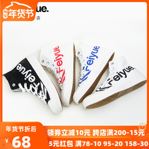 Leaping high-top women's shoes 2019 new alphabet version of small white shoes student sports casual tide shoes men's shoes canvas shoes