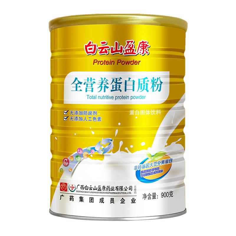 【两桶1800克】广药白云山盈康大豆蛋白质粉中老年成人儿童营养粉