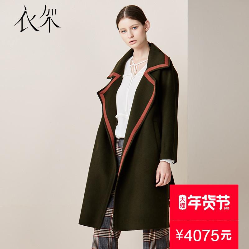 Yi+/衣架女装2017新款中长款撞色翻领H型无扣束腰修身羊毛大衣