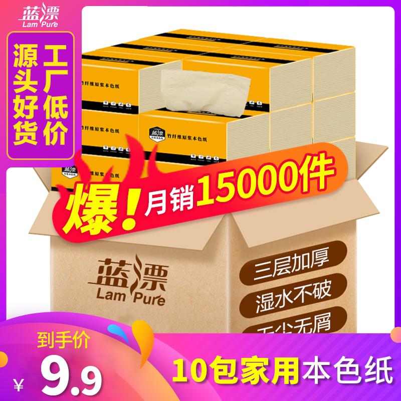 蓝漂10包本色抽纸不漂白纸巾抽取式面巾纸餐巾卫生家用家庭装批发