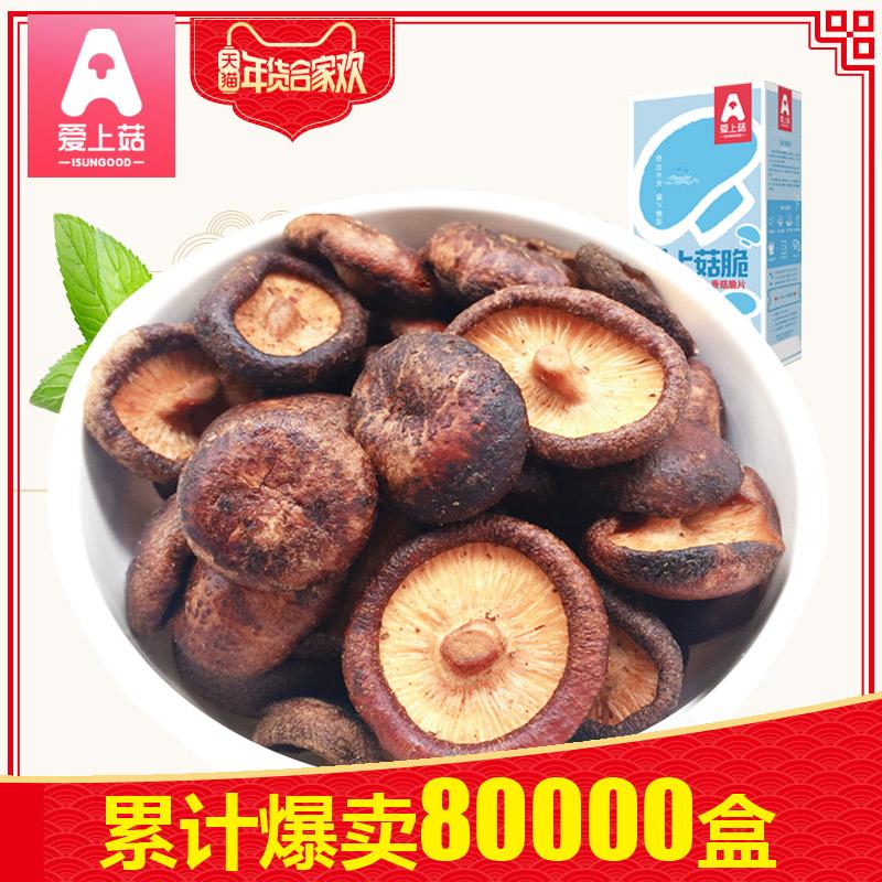 点击查看商品:爱上菇香菇脆即食香菇干零食蔬菜干综合果蔬香菇脆片网红零食蘑菇